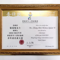 HKYIC Certificate
